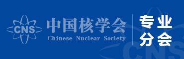 中国核学会